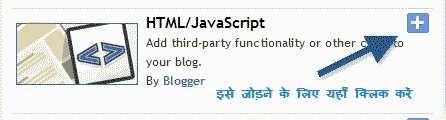 Add HTML widget