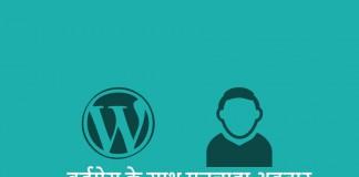 वर्डप्रेस और गैवतार
