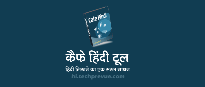 Cafe Hindi Typing Tool