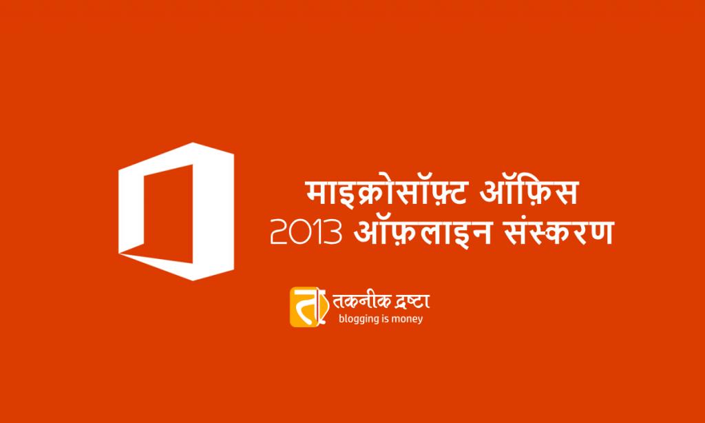 Microsoft Office 2013 Offline Version Hindi
