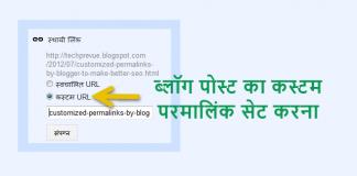 कस्टम परमालिंक - ब्लॉगर टिप्स