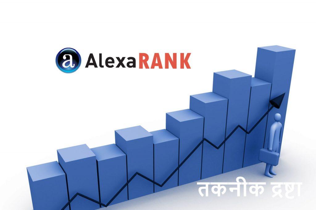 Increase Alexa Rank in Hindi