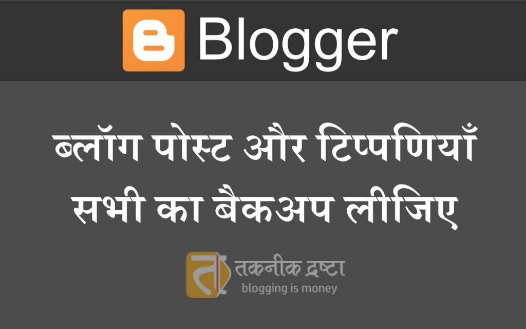 ब्लॉगर ब्लॉग का बैकअप लेना
