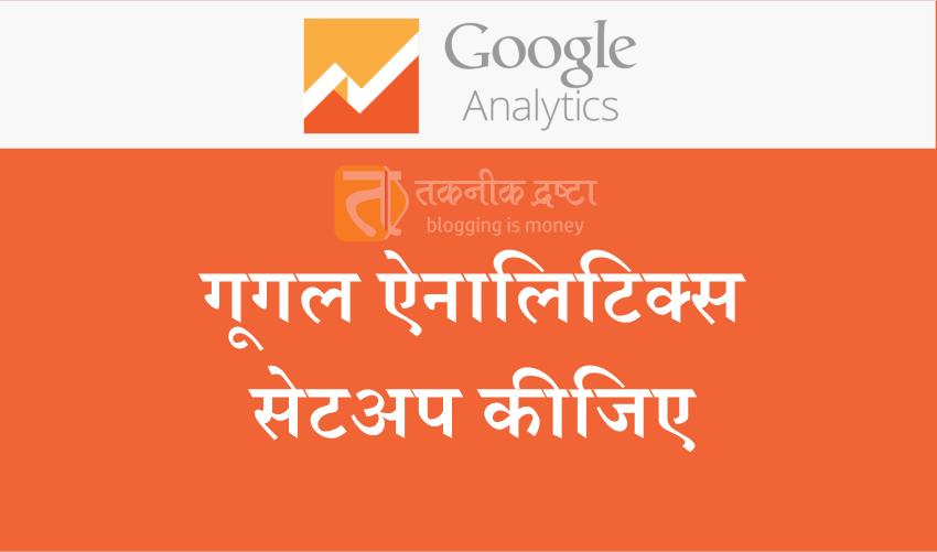 Setup Google Analytics for Blogger