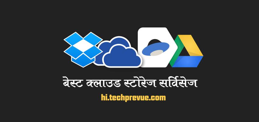 Free Best 5 Cloud Storage Services