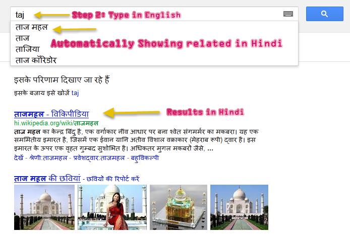 Google Search in Hindi