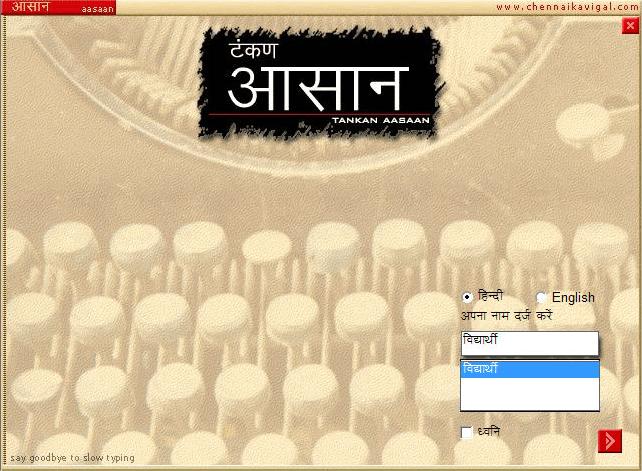 टंकण आसान - एक आसान हिन्दी टाइपिंग ट्यूटर