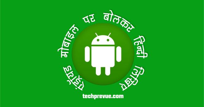 Google Hindi Voice Input Tool