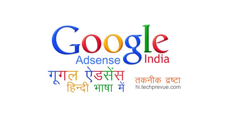 Google AdSense Hindi