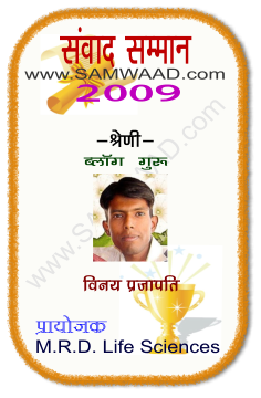 Samwaad Samman