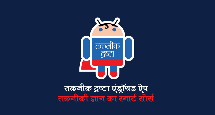 Tech Prevue Hindi Android App