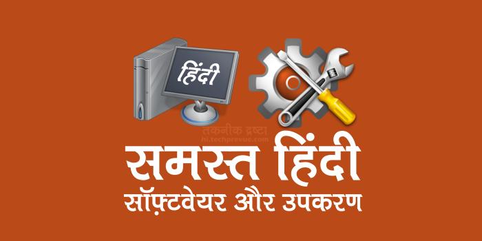 हिंदी सॉफ़्टवेयर की सूची