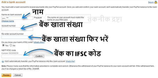 PayPal Account India Enter Bank Details