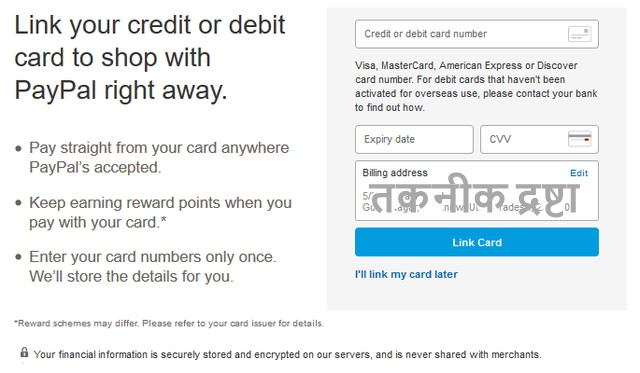 PayPal Account India Link Debit Card Optional