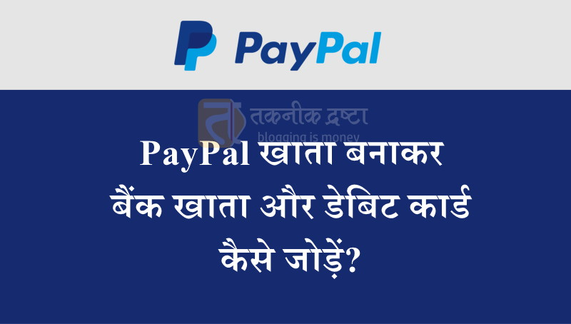 PayPal Account India