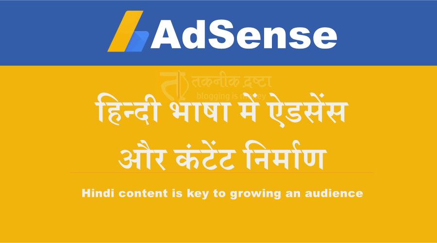 AdSense for Hindi Language