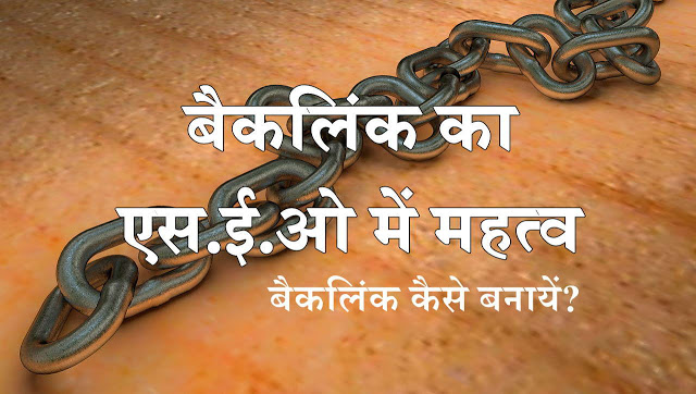 Backlink building in Hindi