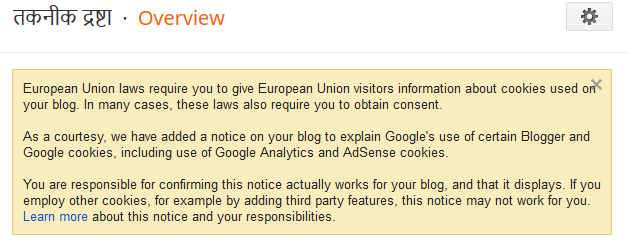 Blogger Dashboard Alert About Cookies for European Union Visitors