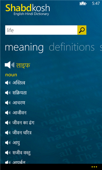 Shabdkosh English Hindi Dictionary