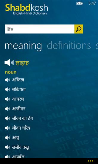 Shabdkosh English Hindi Dictionary
