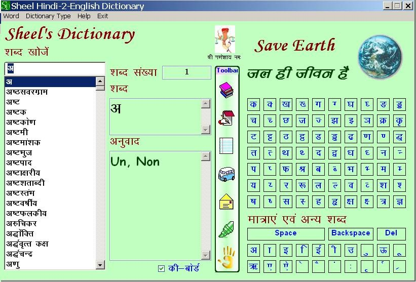 Sheels Hindi English Dictiontionary