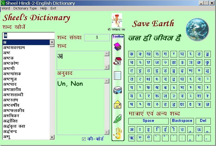 Sheels Hindi English Dictiontionary