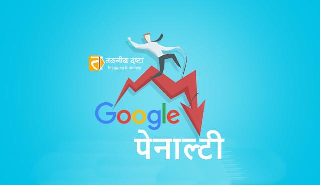 गूगल पेनाल्टी क्या है