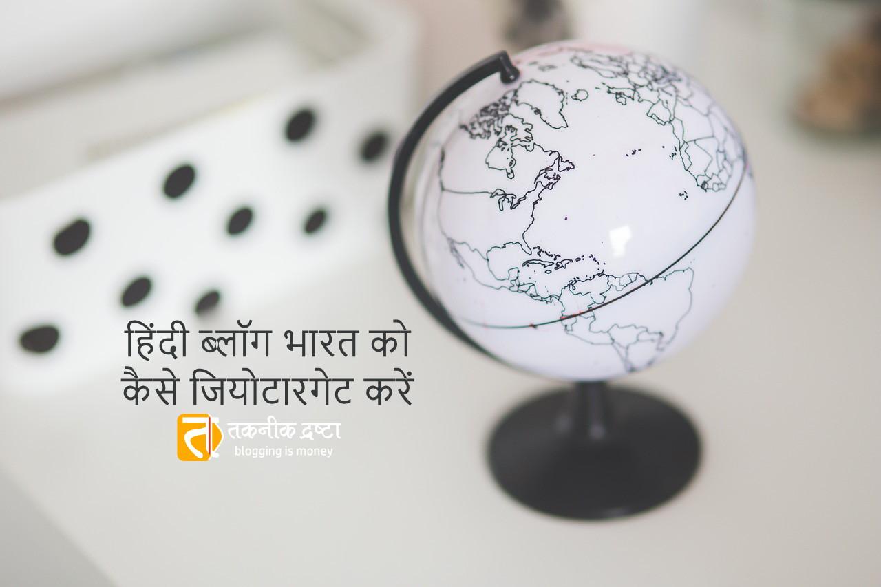 हिंदी ब्लॉगिंग, ट्रैफ़िक और जियोटारगेटिंग
