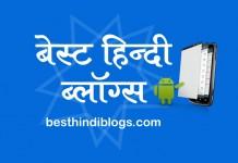 बेस्ट हिंदी ब्लॉग्स एग्रीगेटर एप्प