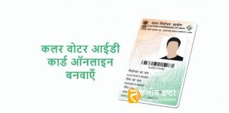 वोटर आईडी कार्ड ऑनलाइन आवेदन