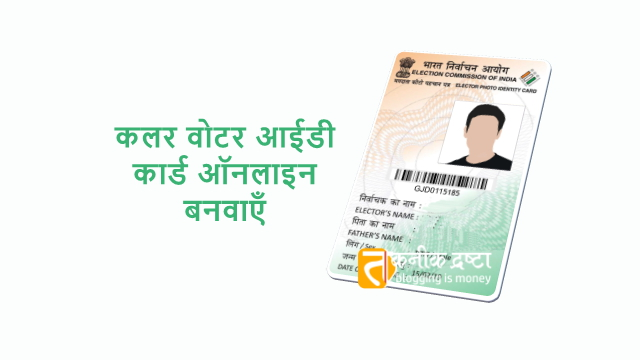 कलर वोटर आईडी कार्ड ऑनलाइन बनवाना