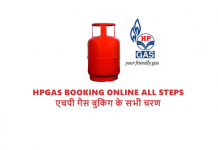 myhpgas.in website