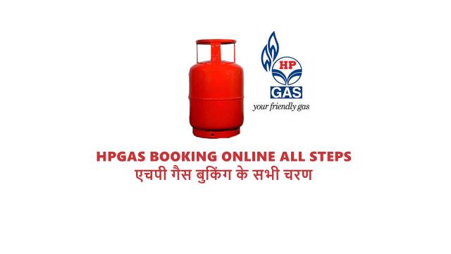 एचपी गैस बुकिंग ऑनलाइन - रजिस्ट्रेशन, वेरीफ़िकेशन और बुकिंग