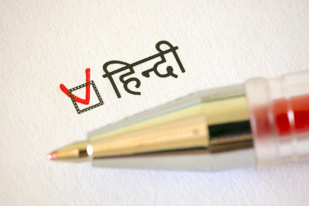 हिंदी से यूनिकोड