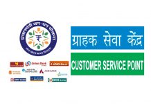 ग्राहक सेवा केंद्र सीएसपी