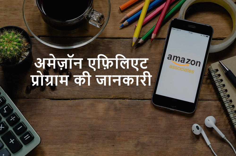 अमेज़ॉन एफ़िलिएट प्रोग्राम इंडिया