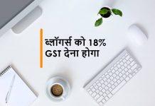 18% जीएसटी देंगे इंडियन ब्लॉगर्स