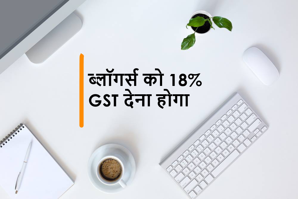 Indian bloggers will pay 18% GST