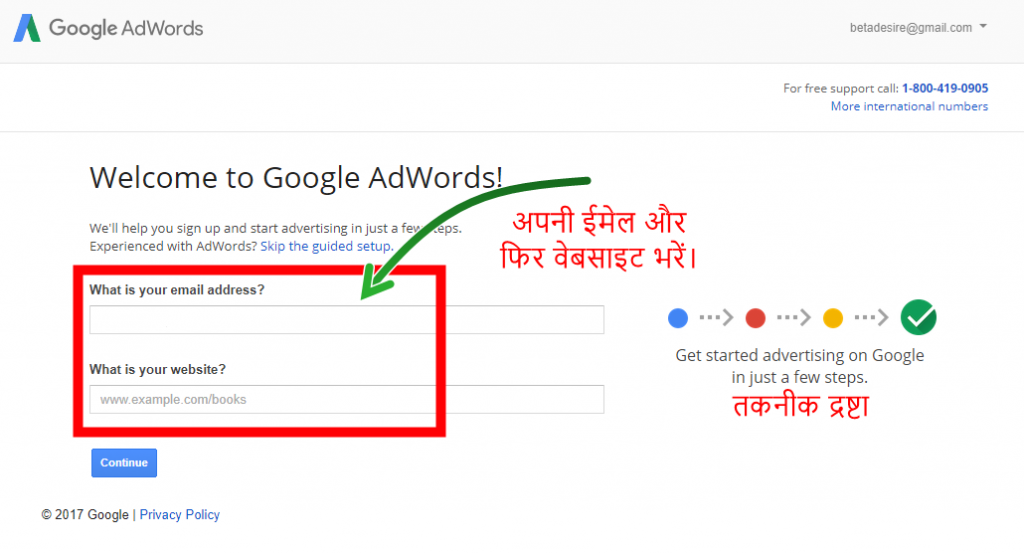 Google AdWords welcome screen