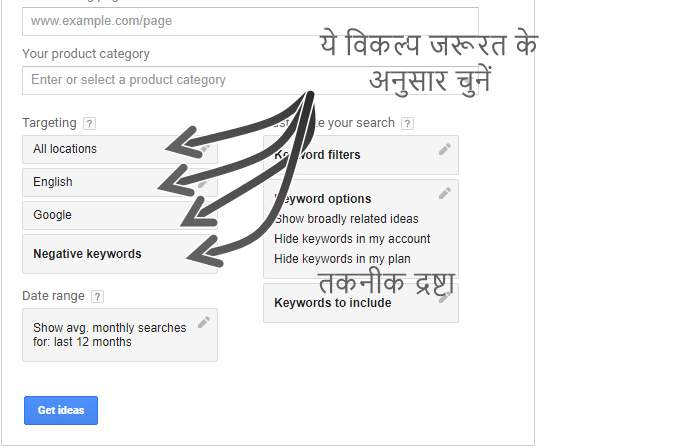 Adwords keyword planner enter new keyword 2