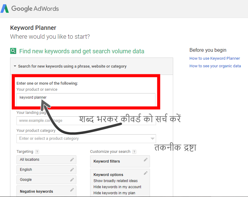 Adwords keyword planner enter new keyword