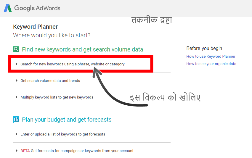 Adwords keyword planner search new keywords