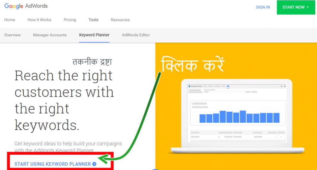 Keyword planner tool homepage