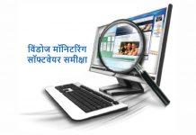विंडोज मॉनिटरिंग सॉफ्टवेयर समीक्षा