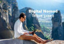 डिजिटल नोमैड - डिजिटल घुमक्कड़