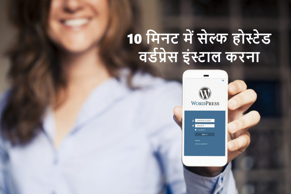 Install WordPress using QuickInstall in Hindi