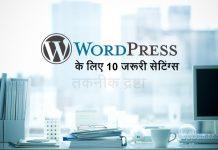 Self Hosted WordPress Essential Settings in Hindi