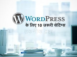 Self Hosted WordPress Essential Settings in Hindi