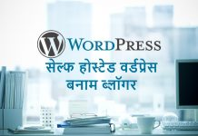 सेल्फ होस्टेड वर्डप्रेस बनाम ब्लॉगर