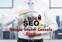 ब्लॉग का एसईओ गूगल सर्च कंसोल Blog SEO Google Search Console in Hindi